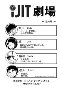 IJIT_comic0001
