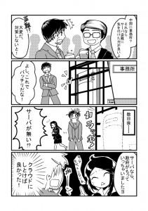 IJIT_comic0002