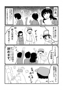 IJIT_comic0003