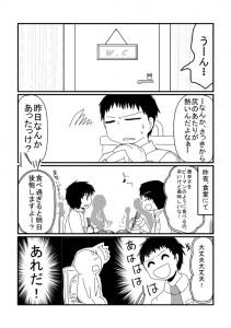 IJIT_comic0004
